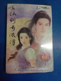 新仙剑奇侠传    4CD     老唱片箱02