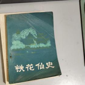 铁花仙史  春风文艺出版社