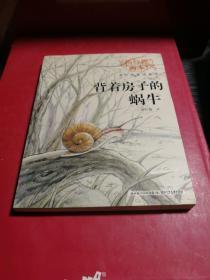 杨红樱画本·科学童话系列:背着房子的蜗牛