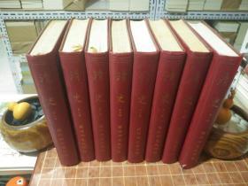 清史 全8册 精装  国防研究院出版 现货详见图片及品相描述