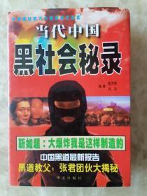 中国黑社会