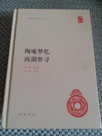 中华国学文库:陶庵梦忆·西湖梦寻