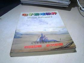 电子游戏软件九六年下半年合订本(1996年下半年合订本)