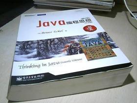 JAVA编程思想   第4版