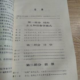 结构主义诗学(品相不好,无封面)