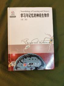 学习与记忆的神经生物学,第二版【导读版,英文版】