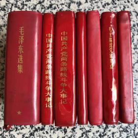 毛泽东选集 (红宝书 合7册)
