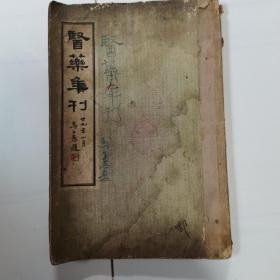 民国29年  医药年刊