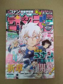 周刊少年SUNDAY 20年2月 柯南 日文原版