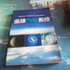 全球气候系统