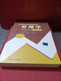 清华管理学系列英文版教材:管理学(第9版)