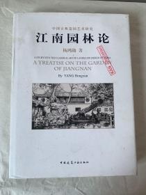 江南园林论