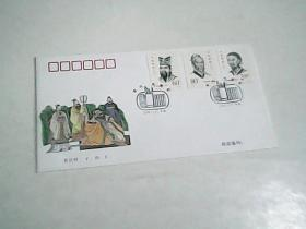 2000--20《古代思想家》纪念邮票