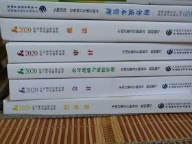 2020注册会计师考试教材全套6本