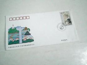 中国参加以色列998世界集邮展览纪念封