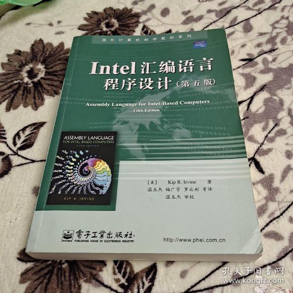 Intel汇编语言程序设计
