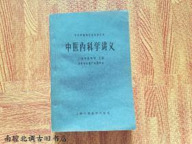 中医学院试用教材重订本: 中医内科学讲义[私藏品好]