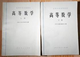 高等数学上下册    人民教育出版社