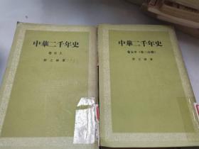 中华两千年史  卷五上、卷五中第二分册