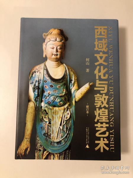 西域文化与敦煌艺术
