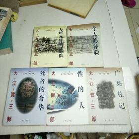 1994年诺贝尔文学奖获得者《大江健三郎作品集》全5册