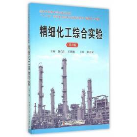二手精细化工综合实验第七7版强亮生哈尔滨工业大学出版社教材书