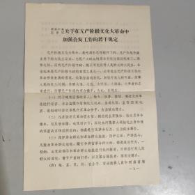 传单 中共中央国务院关于在无产阶级文化大革命中加强公安工作的若干规定