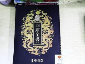 乾隆御览四库全书荟要43)