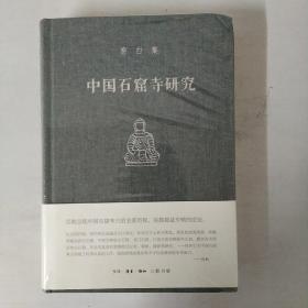 中国石窟寺研究    正版未开封    品相看图片