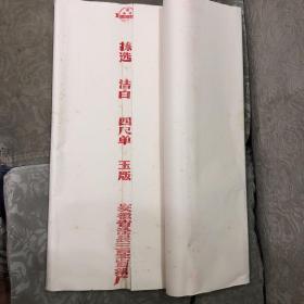老宣纸,三星牌,拣选,洁白,四尺单,玉版宣纸安微迳县三星宣纸厂 一刀(上好熟宣、黄斑)优价出