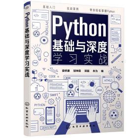 Python基础与深度学习实战