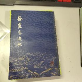 徐霞客游记(附图)