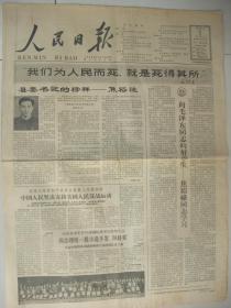 经典原版老报纸:人民日报(1966年2月7日、1--4版)有由穆青等采写的著名长篇通讯:县委书记的榜样---焦裕禄;人民日报社论:向毛泽东同志的好学生焦裕禄同志学习等内容
