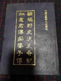 中国古艳稀品珍藏版