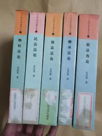 二十世纪中华法学文丛16~20  五本合售见图