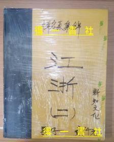中华名菜集锦:江浙(二)