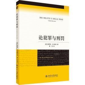 【原版拍下就发】全新原版 论犯罪与刑罚 [意]切萨雷·贝卡里亚 北京大学出版社