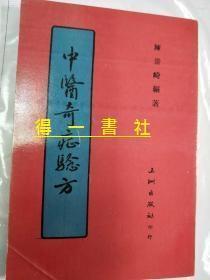 中医奇症验方