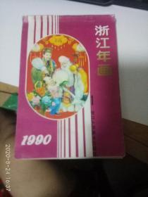 1990年浙江年画1超厚