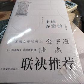 上海弄堂游(汉英对照)