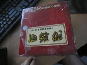 二十五集电视连续剧:西游记  VCD  (正版现货)