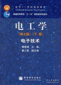 电工学 电子技术(第七版)(下) 秦曾煌 主编  9787040264500  无光盘