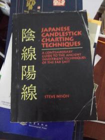 阴线阳线, Japanese Candlestick Charting Techniques:A Contemporary Guide to the Ancient Investment Techniques of the Far East