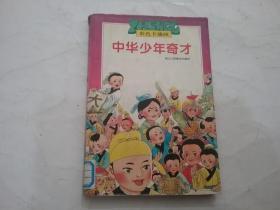 彩色卡通画:中华少年奇才(上册)