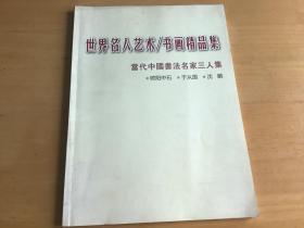 当代中国书法名家三人集