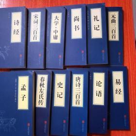 中华国学经典精粹系列 12册合售(见图示)