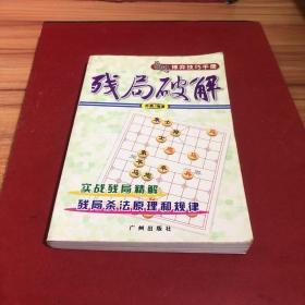 残局破解:象棋博弈技巧手册