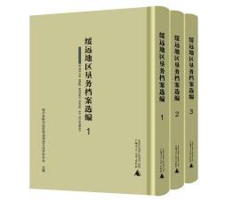 绥远地区垦务档案选编(16开精装影印本 全三册)