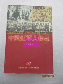 中国红军人物志——王健英著