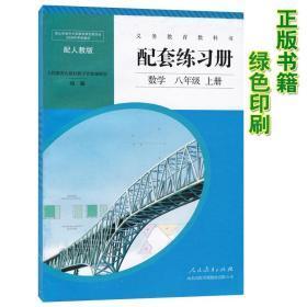 正版2020人教版八年级上册数学配套练习册人民教育出版社配套练习册数学八年级上册教材课本教科书